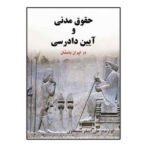 آیین دادرسی در ایران باستان